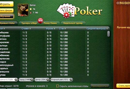 Играть в покер с компьютером бесплатно