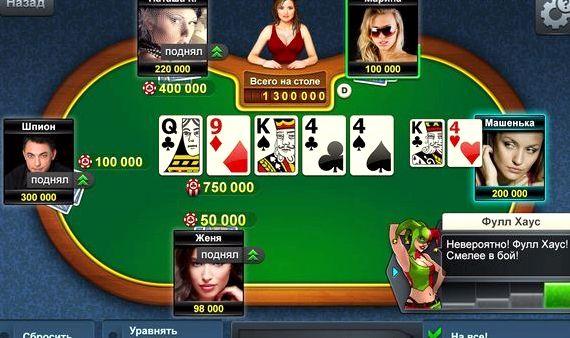 Играть в покер техасский холдем бесплатно