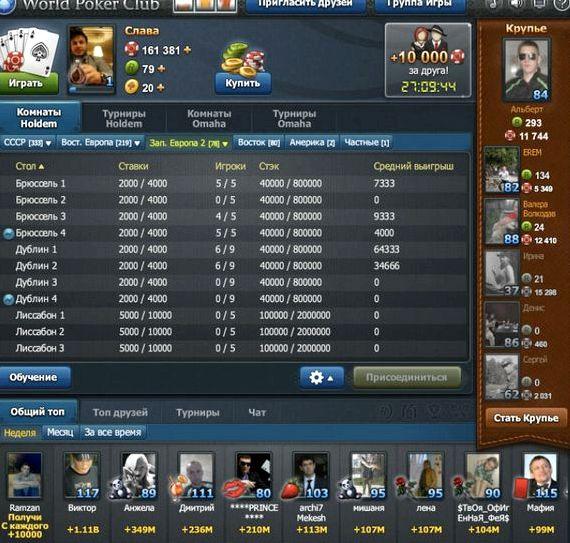 на онлайн ворлд играть деньги покер
