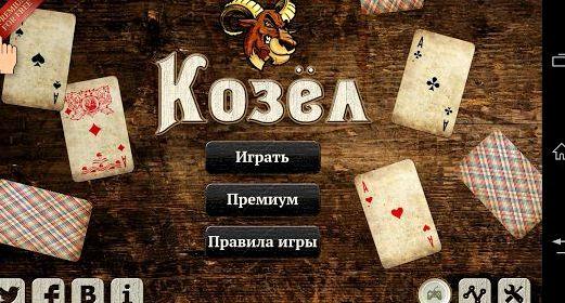 Игры карты козел бесплатно