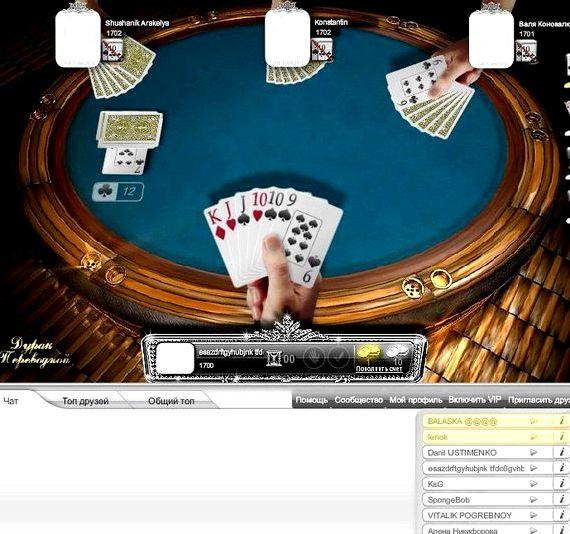 Игры онлайн в дурака против компьютера