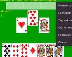 Играть в карты чирика бесплатно с компьютером slots vegas casino online