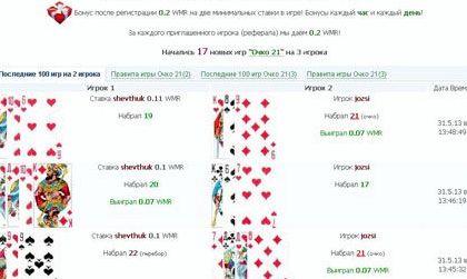 Как играть в 21 очко в карты