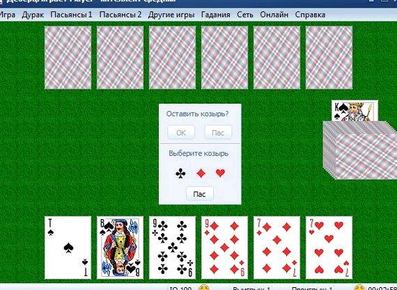 Как играть в деберц правила игры