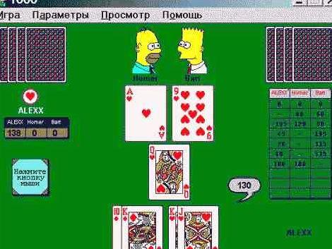 Как играть в карточную игру 1000