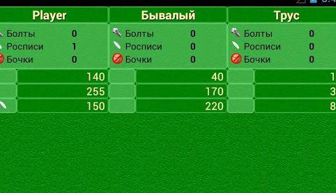 Карточная игра 1000 на андроид