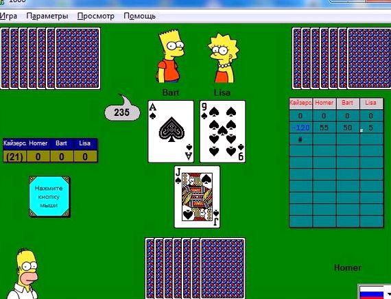 Карточная игра 1000 скачать бесплатно для компьютера
