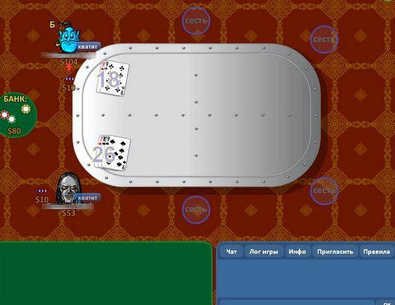 Карточная игра 21 очко играть онлайн
