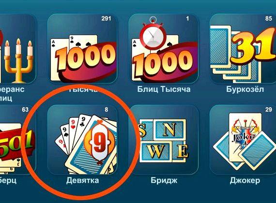 Карточная игра девятка играть бесплатно без регистрации