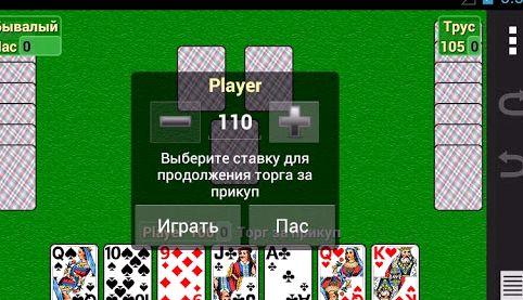Карточная игра марьяж скачать бесплатно
