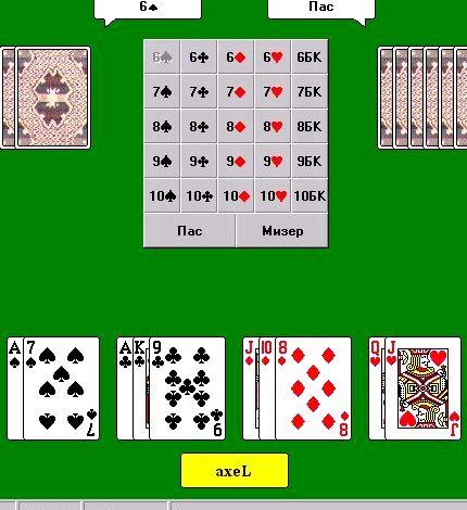 Карточная игра марьяж