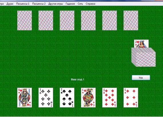 Карточная игра в дурака с компьютером бесплатно