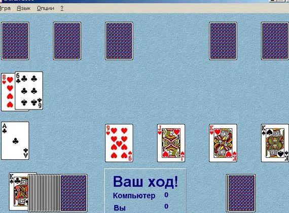 Карточные игры дурак играть бесплатно без регистрации
