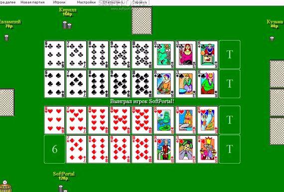 Как играть в девять в карты интернет казино первая игра