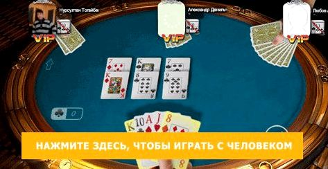 переводной дурак играть онлайн карты бесплатно