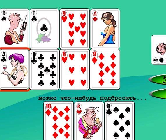 Карты дурак подкидной играть онлайн бесплатно