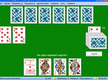 Карты игральные играть в дурака бесплатно