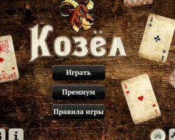 Играть в козла с компьютером бесплатно в карты реально ли выигрывать в онлайн покер