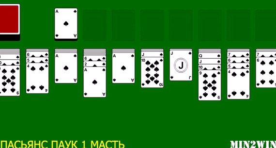 Карты пасьянс одна масть играть бесплатно