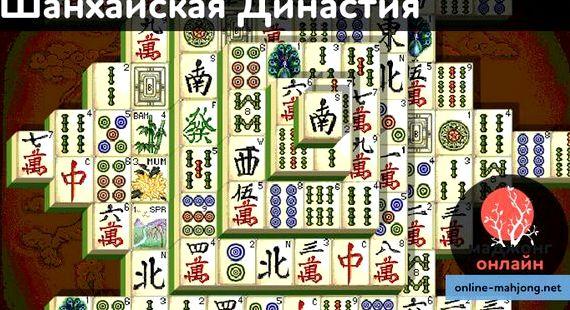 Китайский пасьянс маджонг шанхайский вариант играть бесплатно