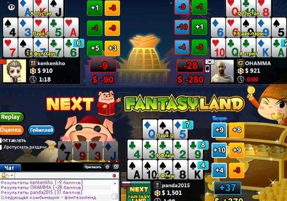 Китайский покер играть онлайн бесплатно