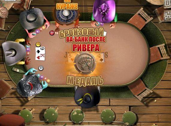 Король покера 2 скачать