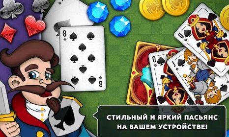Королевский пасьянс играть бесплатно
