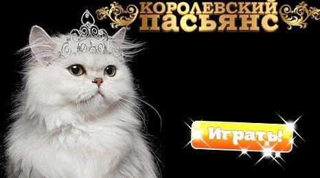 Королевский пасьянс играть онлайн
