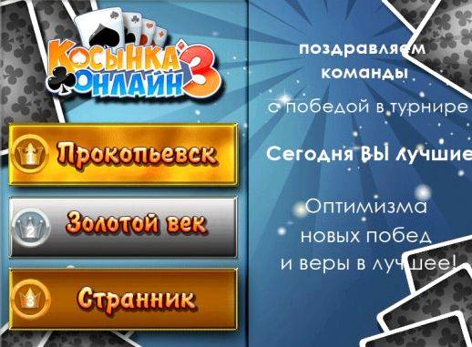 Косынка онлайн пасьянс с друзьями турнир