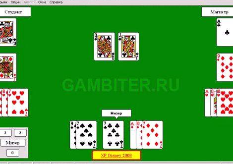 Марьяж играть онлайн без регистрации