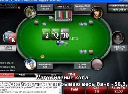 Онлайн покер техасский холдем
