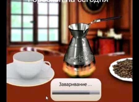 Пасьянс гадание онлайн на кофейной гуще