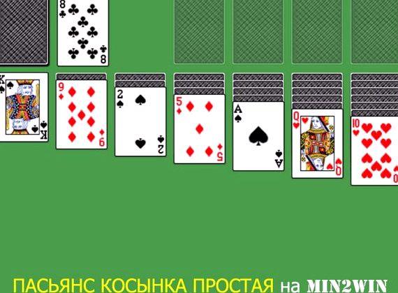 Пасьянс косынка играть онлайн бесплатно на русском