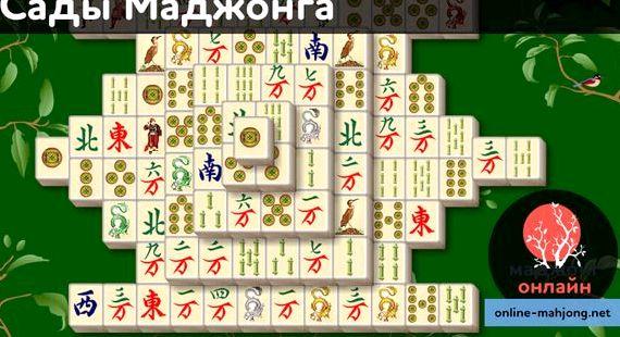 Пасьянс маджонг сады китайский играть бесплатно