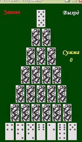 Пасьянс пирамида домино играть онлайн бесплатно