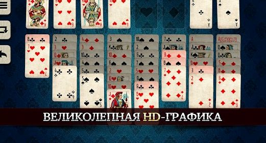 Пасьянс свободная ячейка играть онлайн на русском