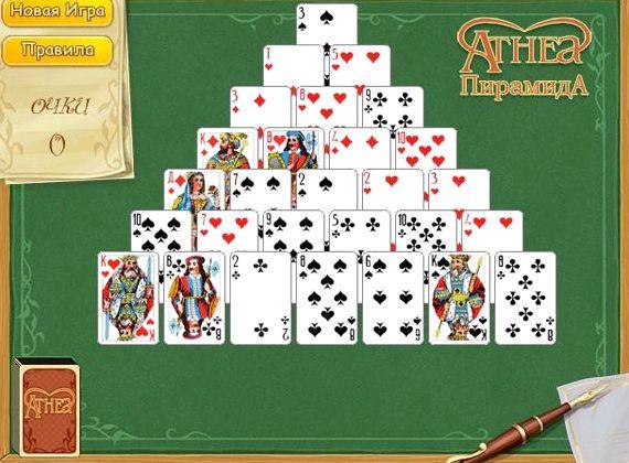 Пирамида атея пасьянс играть бесплатно