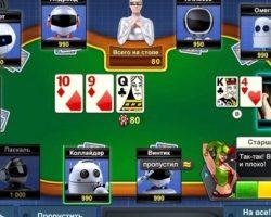 компьютером скачать для онлайн игры с русском на покер не