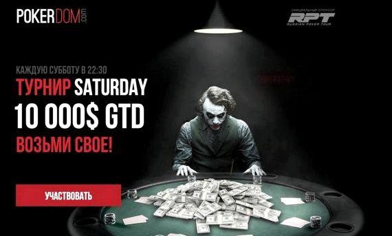Покер дом играть онлайн