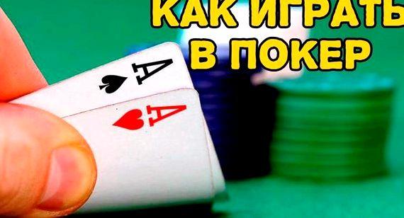 Покер как играть правила для начинающих