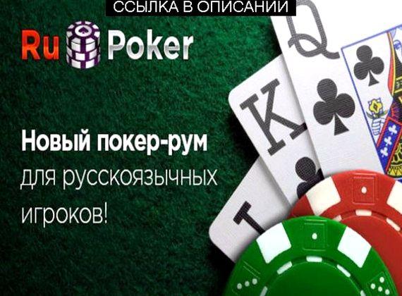 Покер онлайн без денег