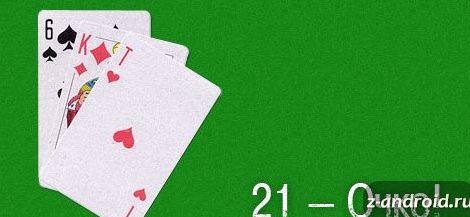 Правила игры в 21 очко в карты