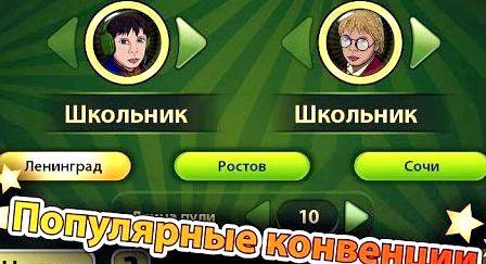 Преферанс на андроид скачать бесплатно на русском