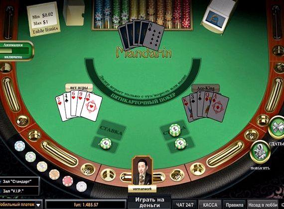Пятикарточный покер правила