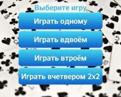 скачать бесплатно игру деберц на андроид - фото 10
