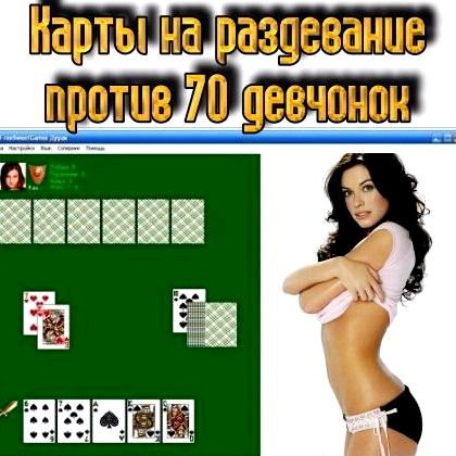 Порно игры онлайн в дурака на раздевание