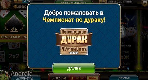 Скачать игру дурак переводной чемпионат