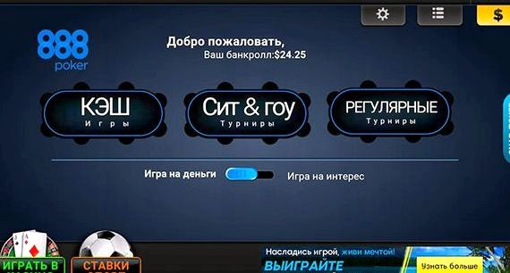 Скачать покер на андроид на русском
