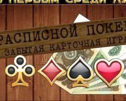 покер на раздевание онлайн играть на русском