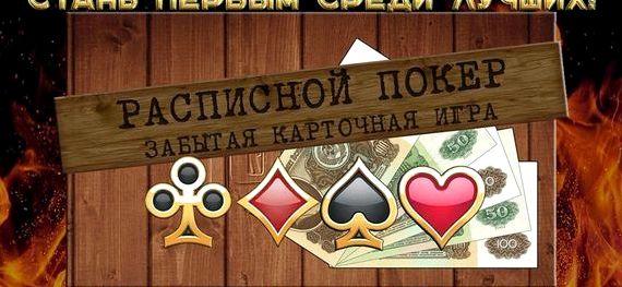 Скачать расписной покер
